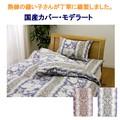 【国産布団カバー・モデラート】(掛カバー・敷カバー・ピロケース) 日本製