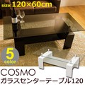 COSMO ガラスセンターテーブル 120x60  5色展開