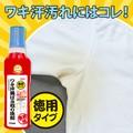 クリーニング屋さんのワキ汗黄ばみ取り洗剤