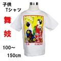 【舞妓】かわいい舞妓さんが描かれた子供Tシャツ100〜150cm【日本のお土産】