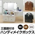 【サイドテーブル付】三面鏡付き ハンディメイクボックス BK/BR/WH