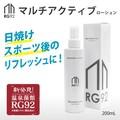 【塗るだけ温泉】スポーツ後・日焼けのリフレッシュに『RG92マルチアクティブローション』