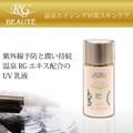 【温泉エイジングケア】日焼け止め乳液・化粧下地『RG92UVミルク ホワイト』【UV対策】