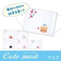 セール30★【キュートマスク(子供用マスク)】ガーゼタイプ☆可愛いプリント&刺繍入♪