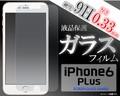 <液晶保護シール>これは安い!! iPhone6 Plus/6s Plus用液晶保護ガラスフィルム