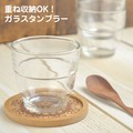 アルク フォーラム160 重ね収納ガラスタンブラー(ガラスコップ)【ガラス】[日本製/フランス/洋食器]