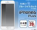 <液晶保護シール>iPhone6 Plus/6s Plus用ブルーライトカット液晶保護シール
