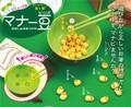 【ST3歳対応】マナー豆 〜知育 遊びながら学ぶ〜
