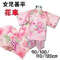 『花車』子供甚平!ピンク90cm〜4サイズ!【お祭り】【日本のお土産】【イベント】(女児)