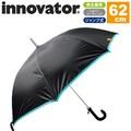 【innovator】  アンブレラグリッパー付 62cm 晴雨兼用 ジャンプ傘