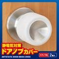 静電気対策ドアノブカバー 2個入<水洗いOK><Doorknob cover>