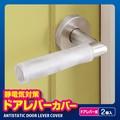 静電気対策ドアレバーカバー 2個入<水洗いOK><Door lever cover >