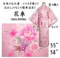 彩りゆかた「花車」変り織り浴衣!ピンク【日本のお土産・外人向け・旅館浴衣】