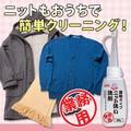 【売価・卸価変更】クリーニング屋さんの濃縮タイプ ニット洗い洗剤 25g