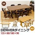 【アウトレット】DENVER ダイニングテーブル135x80/180x90・キャスター付チェア(1脚) BR/NA
