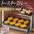 トースター専用トレー マーブル<オーブントースター>