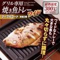 グリル専用焼き魚トレーワイド マーブル<IH・ガス対応><grilled fish tray>