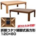 【長方形・大】折れ脚コタツ 継脚式 120×80 ブラウン/ナチュラル