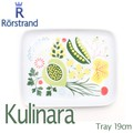 RORSTRAND ロールストランドKulinara(クリナラ) スクエアプレート皿 Tray 19cm 202423【北欧雑貨】
