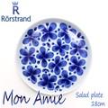 RORSTRAND ロールストランド Mon Amie(モナミ) サラダプレート皿 Salad Plate  18cm【北欧雑貨】