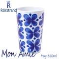 RORSTRAND ロールストランド Mom Amie(モナミ) フラットマグカップ Mug 350ml【北欧雑貨】