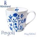 RORSTRAND ロールストランド Pergola(ペルゴラ) マグカップ Mug 500ml 202261【北欧雑貨】