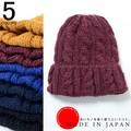 【SALE セール】 日本製/国産 ケーブル ニット帽子 / メンズ レディース キャップ ビーニー ワッチ 秋 冬