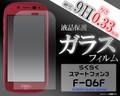 <液晶保護シール>らくらくスマートフォン3 F-06F用液晶保護ガラスフィルム