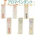 アロマペンダント【アクセサリー】【エッセンシャルオイル】【ギフト】