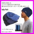 【日本製】日本製インディゴワッチ ニット帽 メンズ 帽子 EdgeCity(エッジシティー)★