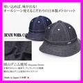 【日本製】日本製 デニム メトロ メンズ 帽子 ハット EdgeCity(エッジシティー)