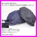 【日本製】日本製 デニム キャスケット メンズ 帽子 EdgeCity(エッジシティー)