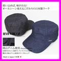 【日本製】日本製 デニム ワークキャップ メンズ 帽子 EdgeCity(エッジシティー)