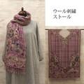 [厚手]ウール刺繍ストール [3513A]