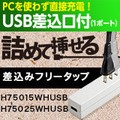 【配線タップ】《TV・雑誌で話題!》差し込みフリータップ USB付 ホワイト