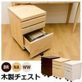 木製チェスト ブラウン/ナチュラル/ホワイトウォッシュ