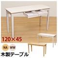 木製テーブル(デスク) 120x45 ナチュラル/ホワイトウォッシュ