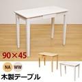 木製テーブル(デスク) 90x45 ブラウン/ナチュラル/ホワイトウォッシュ