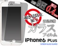 <液晶保護シール>覗き見を防止! iPhone6 Plus/6s Plus用覗き見防止液晶保護ガラスフィルム