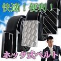 【30%OFF】【ファッション】ホック式 牛革 メンズ ベルト (幅3.3cm) 4種 その2 【本革 メンズ ベルト】