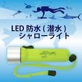 【予約販売】 LED防水ライト 潜水シャローライト ダイビングライト