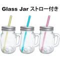 【おしゃれ雑貨】グラスジャー ストロー付き 保存容器 ストッカー 海外 インテリア キッチン