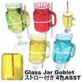 【おしゃれ雑貨】グラスジャー ゴブレット ストロー付き 4色アソート インテリア キッチン