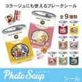 【フォトスープシール】たっぷり70枚☆可愛いモチーフを詰め込んだフレークシール☆
