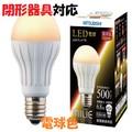 【省エネ、節電対策に】閉形器具対応 LED電球【電球色】<ライト・照明・LED・電球>