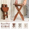 【アジアン雑貨】折りたたみ椅子<アイアンウッド>リサイクルウッド