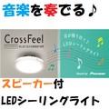 特価!音楽を奏でる♪スピーカー付LEDシーリングライト 調光.調色タイプ<セール・照明・ECO・省エネ>