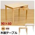 木製テーブル(デスク) 90x60 ブラウン/ナチュラル/ホワイトウォッシュ