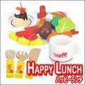 ハッピーランチTY-0406【木製】