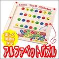 アルファベットパズルTY-2452【木製】